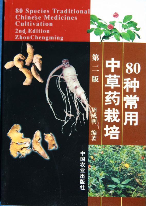 《80种常用中草药栽培》